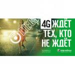 Безлимитный интернет Мегафон за 881р в месяц + TV