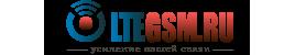 Интернет-Магазин Ltegsm.ru © 2016. Усиление Вашей Связи