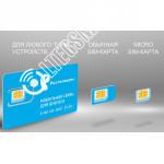 Безлимитный интернет Ростелеком (Теле2)  по России всего за 300 рублей в месяц!