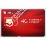 Безлимитный интернет мтс  по России всего за 1195 рублей в месяц!