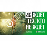 Безлимитный интернет Мегафон за 750р в месяц