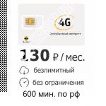 Симкарта Билайн за 130 р/мес. с безлимитным интернетом для смартфона