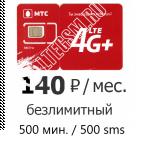 Симкарта Мтс за 140 р/мес. с безлимитным интернетом для смартфона