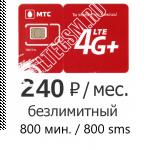 Симкарта Мтс за 240 р/мес. с безлимитным интернетом для смартфона
