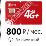 Безлимитный интернет Мтс по России за 800 р/мес.