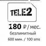 Безлимитный интернет Теле2 по России всего за 180 рублей в месяц!