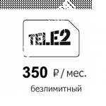Безлимитный интернет Теле2 по России всего за 350 рублей в месяц!