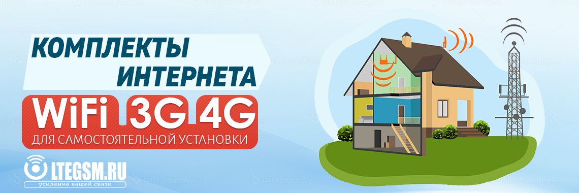 komplekty-interneta-3g-4g