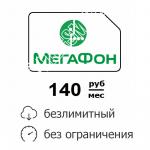 Симкарта Мегафон за 140 р/мес. с безлимитным интернетом для смартфона