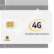 Безлимитный интернет Билайн по России только в 4G за 350 р/мес.