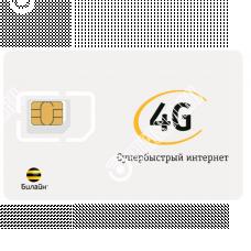 Безлимитный интернет Билайн по России за 650 р/мес.