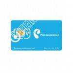 Безлимитный интернет Ростелеком (Теле2)  по России всего за 990 рублей в месяц!