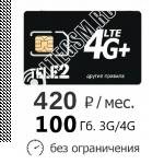 Симкарта Теле2  100Гб за 420 рублей в месяц!