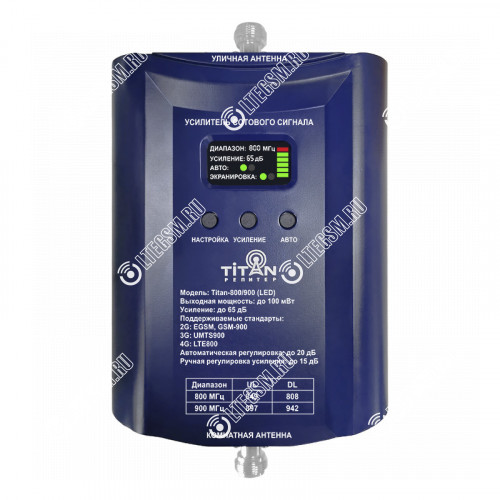 Репитер Titan 800/900 (LED)