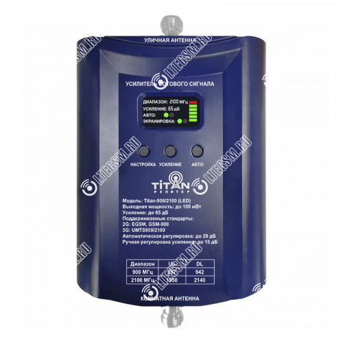 Репитер Titan 900/2100 (LED)