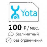 Симкарта Yota за 100р/мес. с безлимитным интернетом для смартфона
