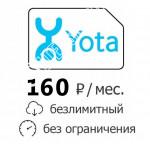 Симкарта Yota за 160р/мес. с безлимитным интернетом для смартфона